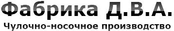 Чулочно-носочная фабрика Д.В.А.